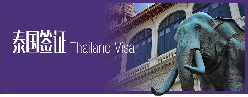 泰国商务签证办理流程及材料详解