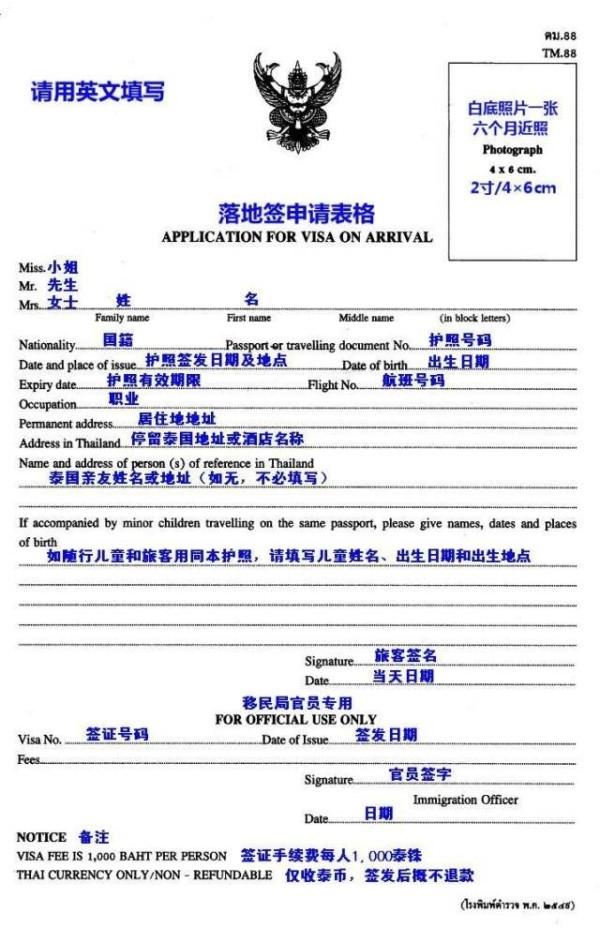 2019泰国签证详解(泰国旅游、泰国房产、泰国投资)